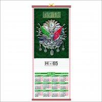 H 065-Promosyon Hasır Takvimler