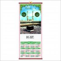 H 057-Promosyon Hasır Takvimler