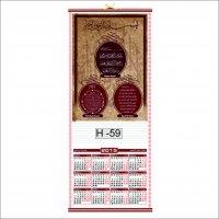 H 059-Promosyon Hasır Takvimler