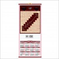 H 058-Promosyon Hasır Takvimler